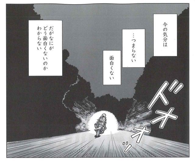 画像1: 「雨は これから」東本昌平 第50話「恋はシャバダバ」