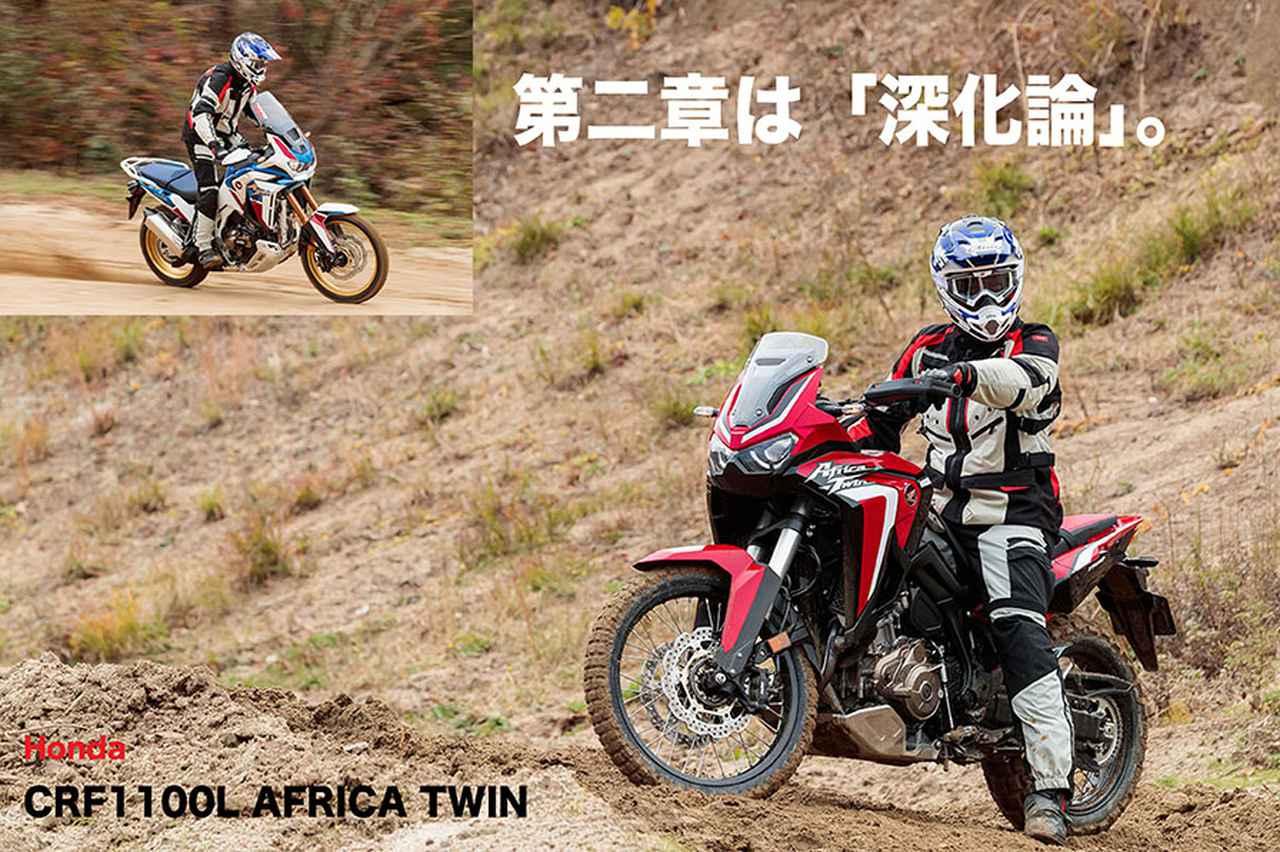 画像: Honda CRF1100L AFRICA TWIN 第二章は「深化論」。 | WEB Mr.Bike