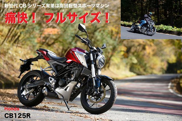 画像: 痛快! フルサイズ!  新世代CBシリーズは高回転型スポーツマシン  Honda CB125R | WEB Mr.Bike