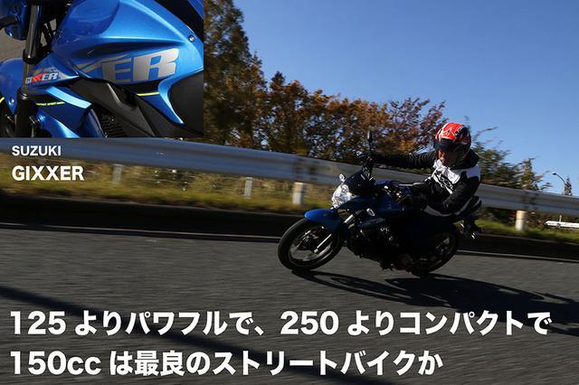 画像: 125よりパワフルで250よりコンパクト 150ccは最良のストリートバイクか GIXXER | WEB Mr.Bike