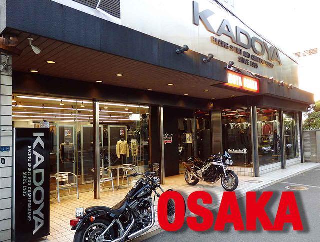 画像: KADOYA 大阪店 :TEL.06(6784)7911 大阪府東大阪市川俣1-15-34