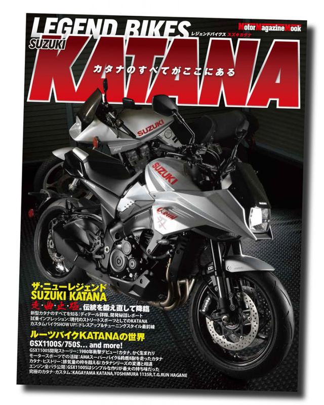 画像: 【12月17日発売】SUZUKI KATANA -カタナのすべてがここにある- | ヘリテイジ&レジェンズ|Heritage& Legends