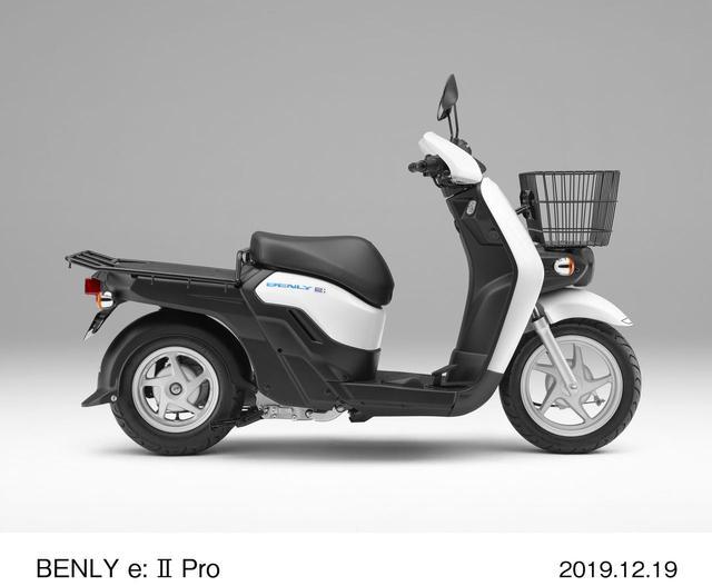 画像8: 【ホンダ】電動バイク「BENLY e:」シリーズの価格が決定! 原付二種相当の「BENLY e: Ⅱ」や〈プロ〉仕様車も同時発表