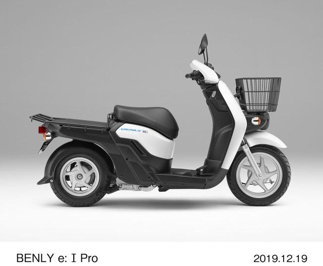 画像4: 【ホンダ】電動バイク「BENLY e:」シリーズの価格が決定! 原付二種相当の「BENLY e: Ⅱ」や〈プロ〉仕様車も同時発表