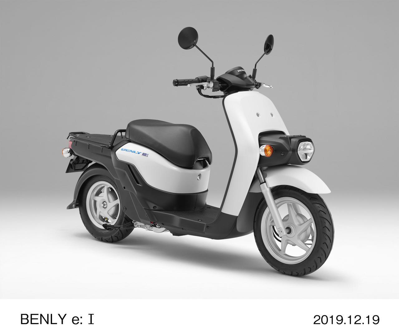 画像1: 【ホンダ】電動バイク「BENLY e:」シリーズの価格が決定! 原付二種相当の「BENLY e: Ⅱ」や〈プロ〉仕様車も同時発表