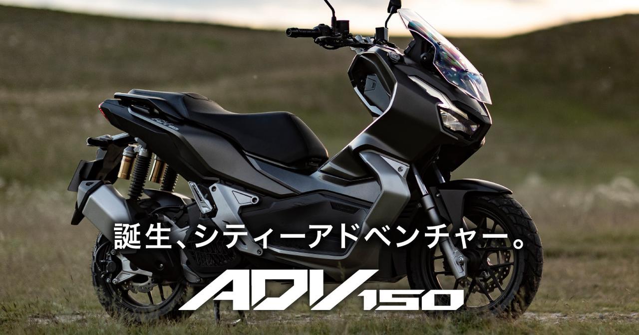 画像: ADV150車種カタログ