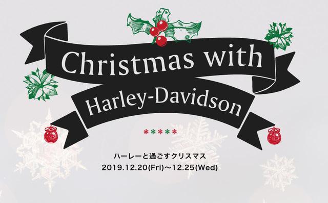 画像1: 2019年クリスマス特別イベント「Christmas with Harley」が12月20~25日まで開催!