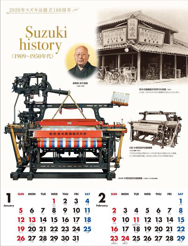 画像: 1920年3月、鈴木式織機株式会社として当時の静岡県浜名郡天神町村に法人設立。バイクやクルマではなく「織機」からその歴史の幕は開けました。