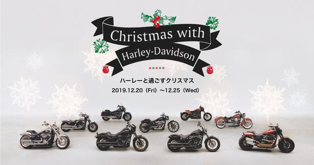 画像: Christmas with Harley-Davidson|Harley-Davidson Japan