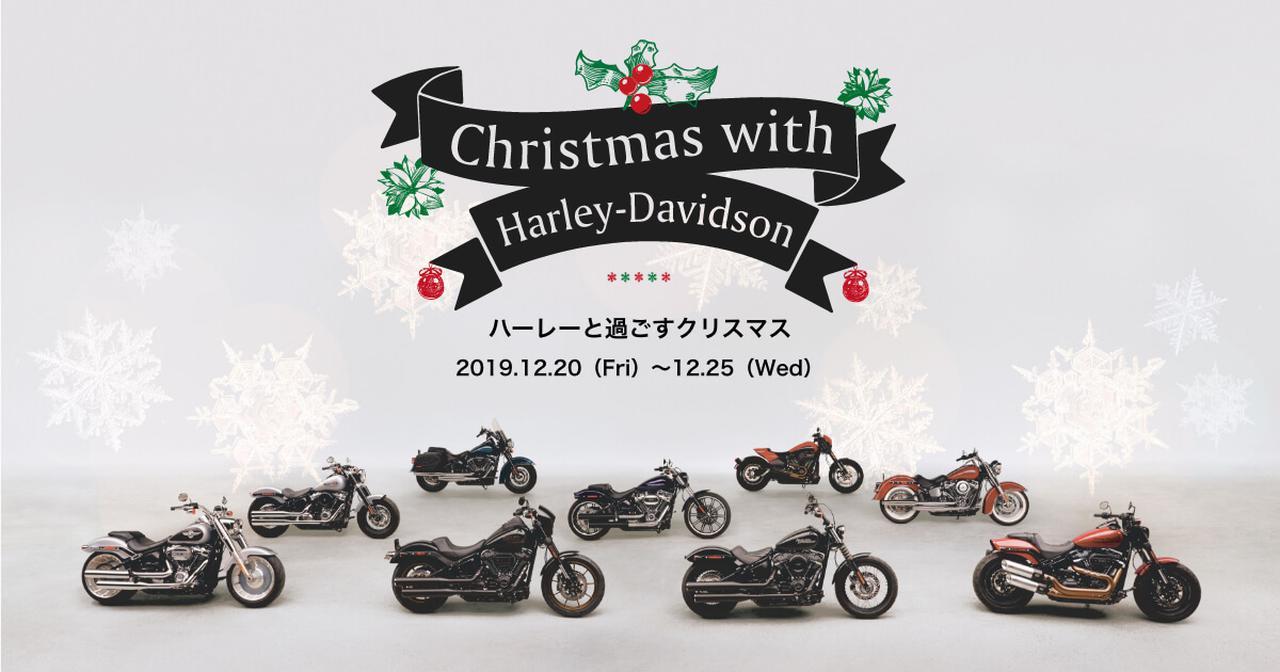 画像: Christmas with Harley-Davidson Harley-Davidson Japan