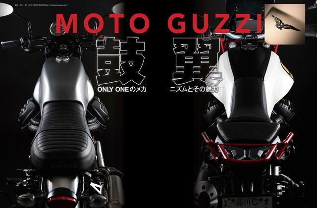 画像4: ゴーグル 2020年2月号は「Moto Guzzi」&「Indian」大特集!