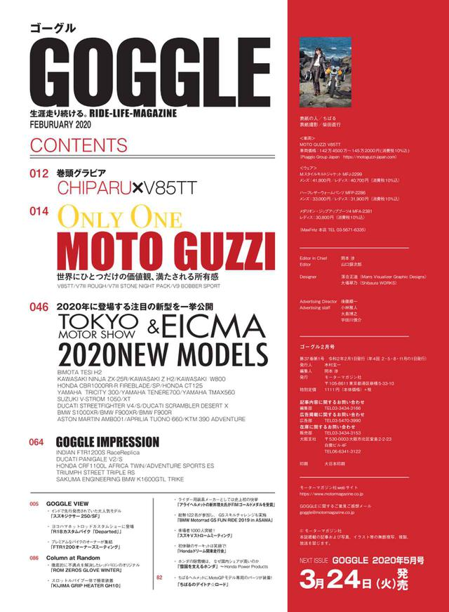 画像2: ゴーグル 2020年2月号は「Moto Guzzi」&「Indian」大特集!