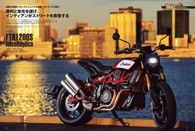 画像7: ゴーグル 2020年2月号は「Moto Guzzi」&「Indian」大特集!