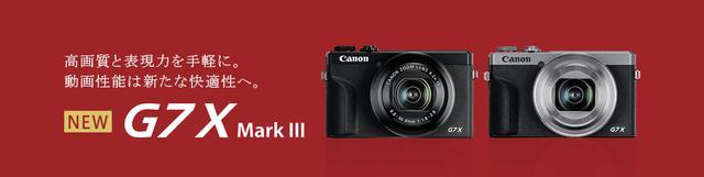 画像: キヤノン:PowerShot G7 X Mark III|概要