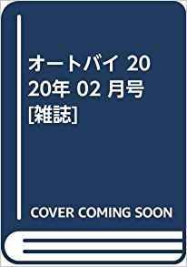 画像: オートバイ 2020年 02 月号 [雑誌] | |本 | 通販 | Amazon