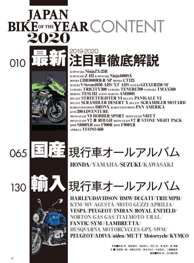 画像1: 国産車はもちろん、日本で正規販売されている輸入車も一台ずつ紹介!