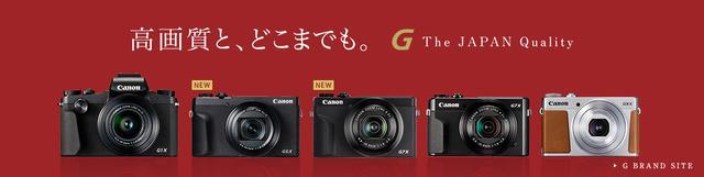 画像: キヤノン:カメラ本体|コンパクトデジタルカメラPowerShot/IXY