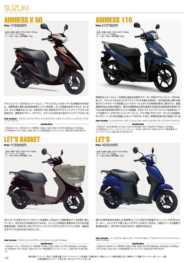画像3: 12月24日(火)発刊!『JAPAN BIKE OF THE YEAR 2020 オートバイ国産車&外国車年鑑』2020年モデルを徹底網羅した一冊