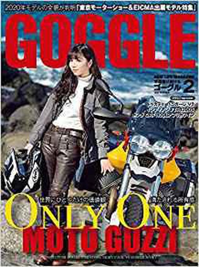画像: GOGGLE (ゴーグル) 2020年2月号 [雑誌] | GOGGLE編集部 |本 | 通販 | Amazon