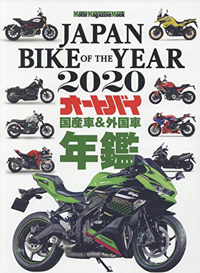 画像1: 12月24日(火)発刊!『JAPAN BIKE OF THE YEAR 2020 オートバイ国産車&外国車年鑑』2020年モデルを徹底網羅した一冊