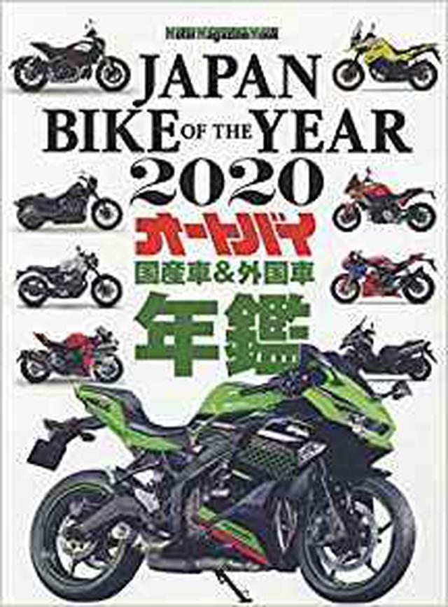 画像: JAPAN BIKE OF THE YEAR 2020 (Motor Magazine Mook) | |本 | 通販 | Amazon