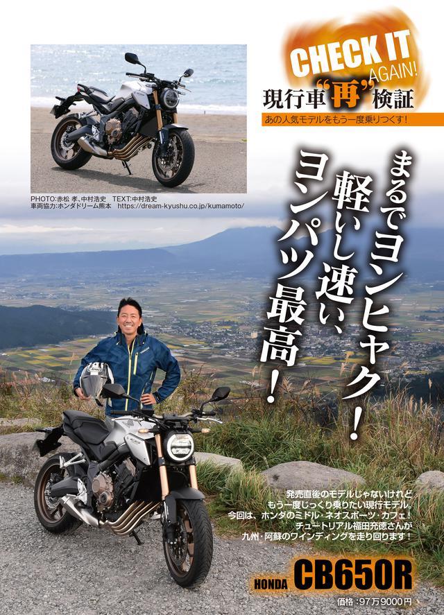 画像3: 月刊『オートバイ』2月号は12月27日(金)発売! 付録の「RIDE」では〈日本のバイク112年史〉を掲載、2冊合計390ページ越えの特大ボリューム号