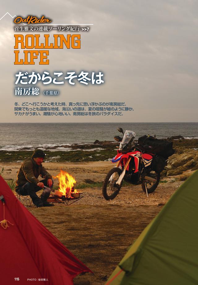 画像4: 月刊『オートバイ』2月号は12月27日(金)発売! 付録の「RIDE」では〈日本のバイク112年史〉を掲載、2冊合計390ページ越えの特大ボリューム号