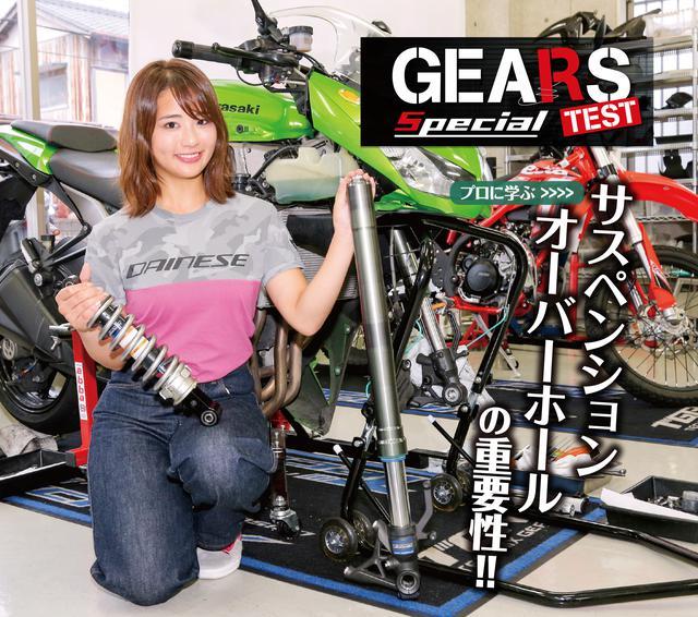 画像: 平嶋夏海さんはテクニクスでサスペンションについて学んでいます!