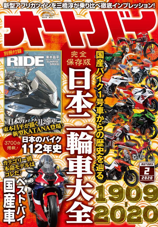 画像1: 月刊『オートバイ』2月号は12月27日(金)発売! 付録の「RIDE」では〈日本のバイク112年史〉を掲載、2冊合計390ページ越えの特大ボリューム号