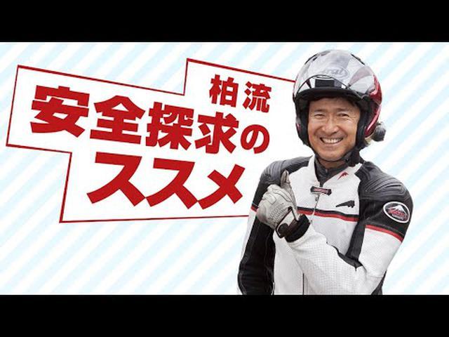 画像: バイクとクルマにまつわる安全講演・実技講習 youtu.be