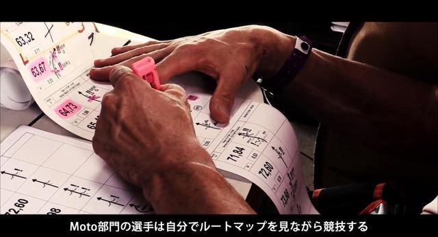 画像: 【ルートをナビゲーションするコマ図の攻略が必要となる】ダカールラリーの場合、コマ図の指示は上から下に向かって進む。より分かりやすくするため事前に蛍光ペンなどでチェックを入れる。道を間違うことがレースでは大きなマイナスとなるからである。
