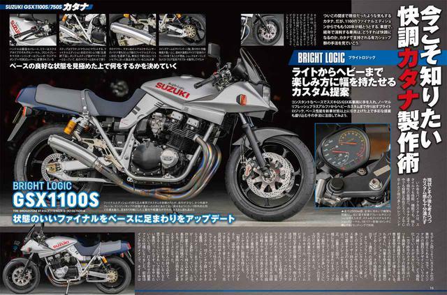画像2: 巻頭特集は「SUZUKI GSX1100S/750Sカタナ」