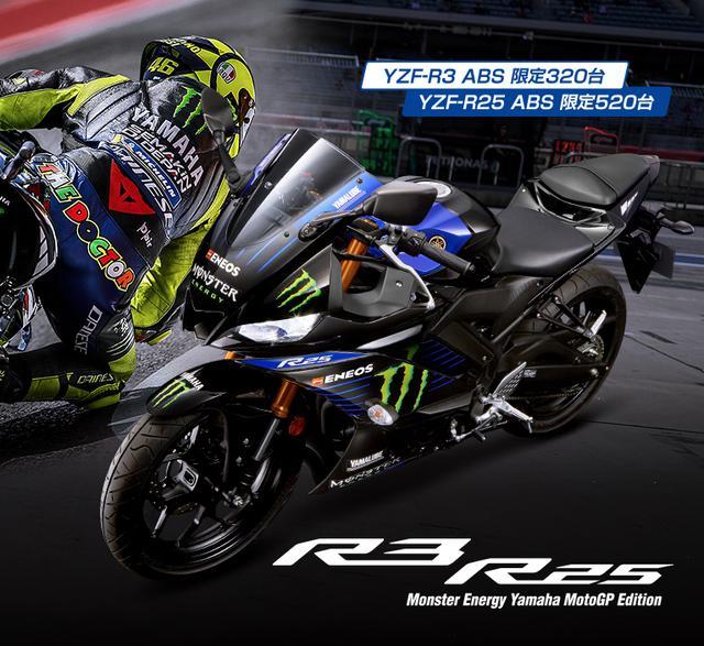 画像1: YZF-R3/R25 Monster Energy Yamaha MotoGP Edition - バイク・スクーター|ヤマハ発動機株式会社