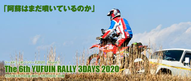 画像: The 6th YUFUIN RALLY 3DAYS 2020 |