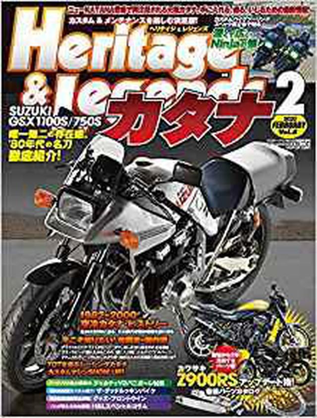 画像: Heritage & Legends (ヘリテイジ&レジェンズ) Vol.8 [雑誌] (Mr.Bike BG 2020年2月号臨時増刊) | |本 | 通販 | Amazon