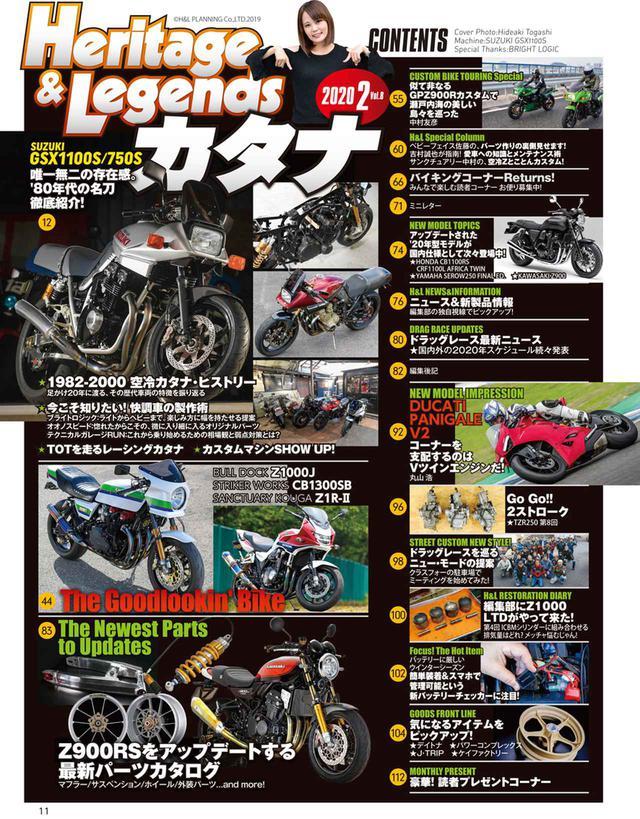 画像1: 巻頭特集は「SUZUKI GSX1100S/750Sカタナ」