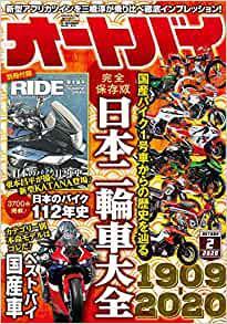 画像: オートバイ 2020年2月号 [雑誌] | オートバイ編集部 |本 | 通販 | Amazon