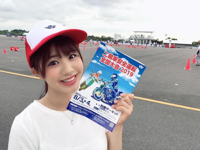 画像: 初めて「二輪車安全運転全国大会2019」を観戦してきました!(梅本まどか) - webオートバイ