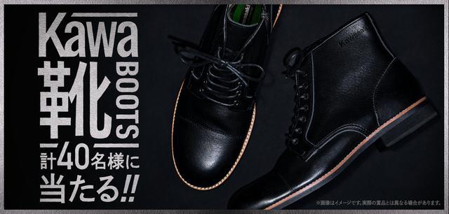 画像1: Kawa靴(ブーツ)が当たる!!キャンペーン | カワサキモータースジャパン特設サイト