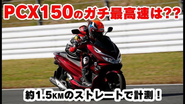 画像: 【最高速】高速道路も走れちゃう!「PCX150」で、 大関さおりが最高速チャレンジ! youtu.be