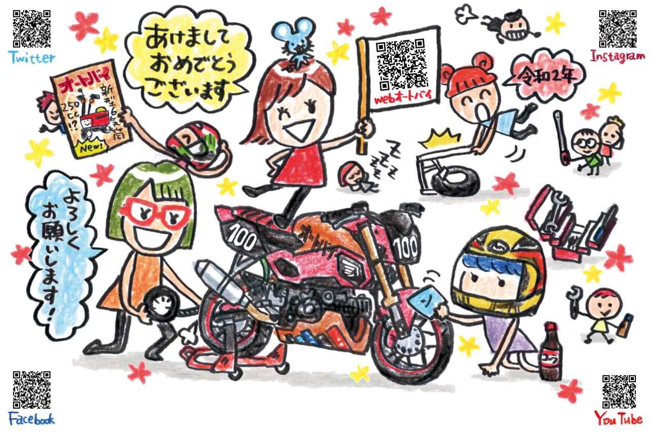 画像: オートバイの年賀状より。イラストは寺崎愛さんです!
