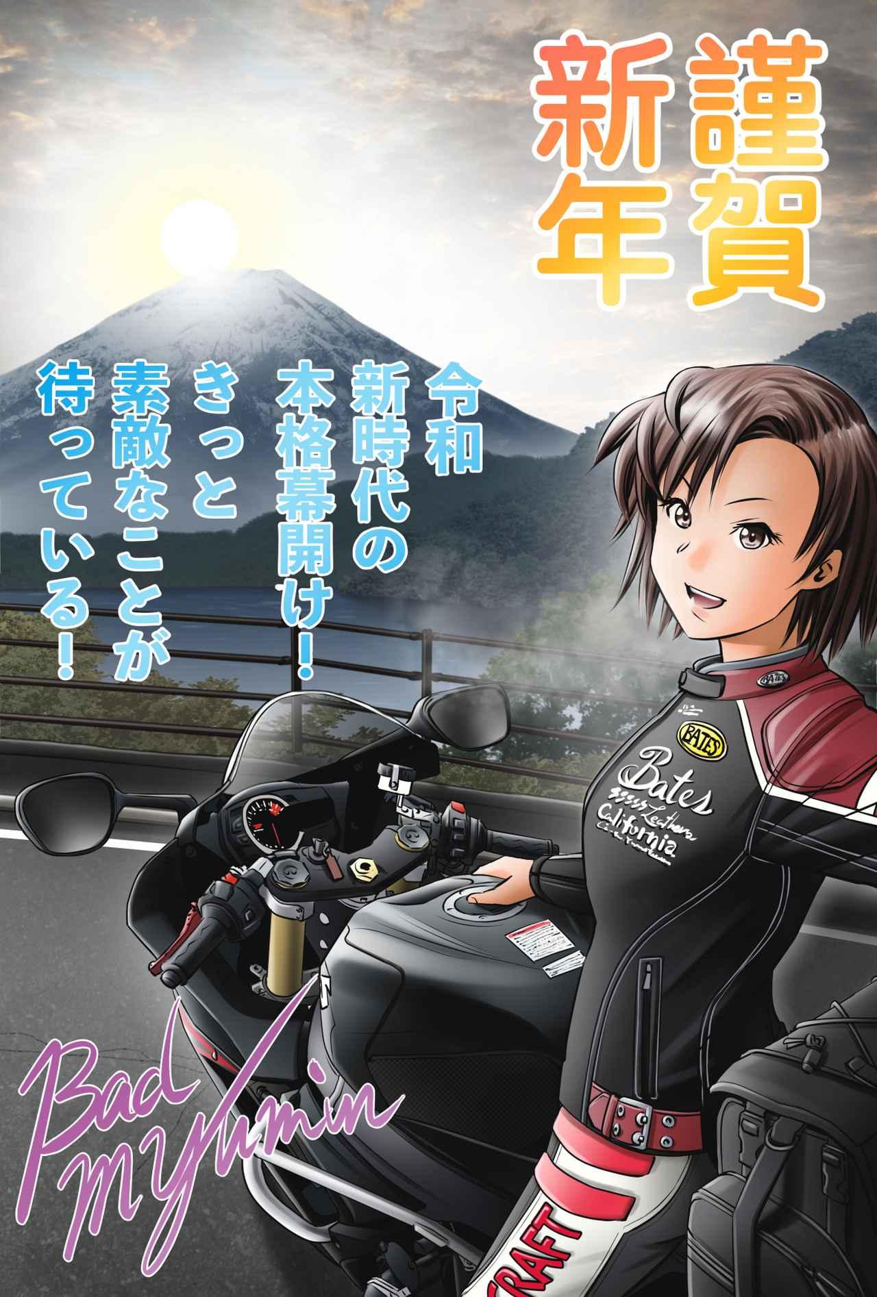 画像2: 『Motoジム!』単行本、全6巻も好評発売中!