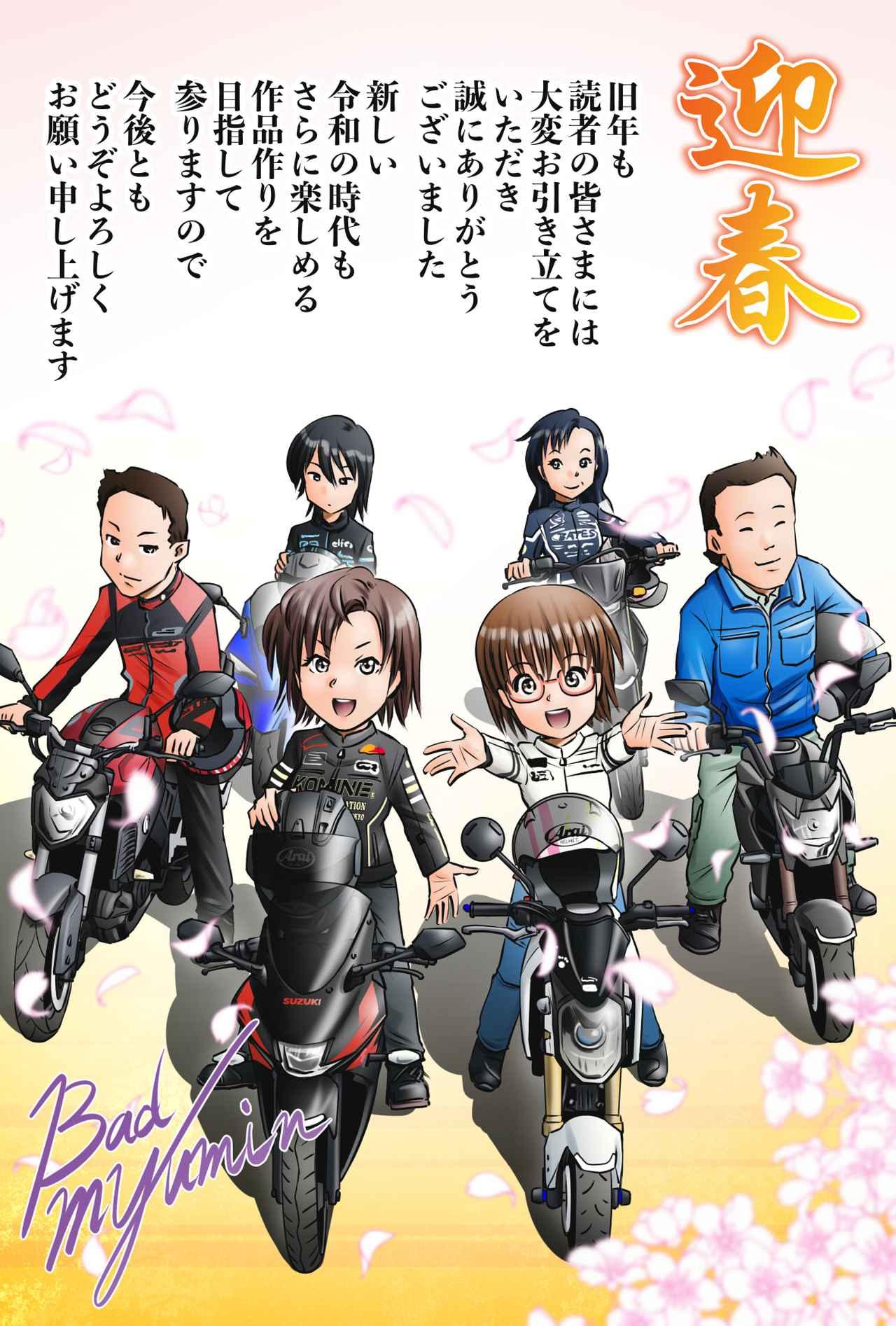 画像1: 『Motoジム!』単行本、全6巻も好評発売中!