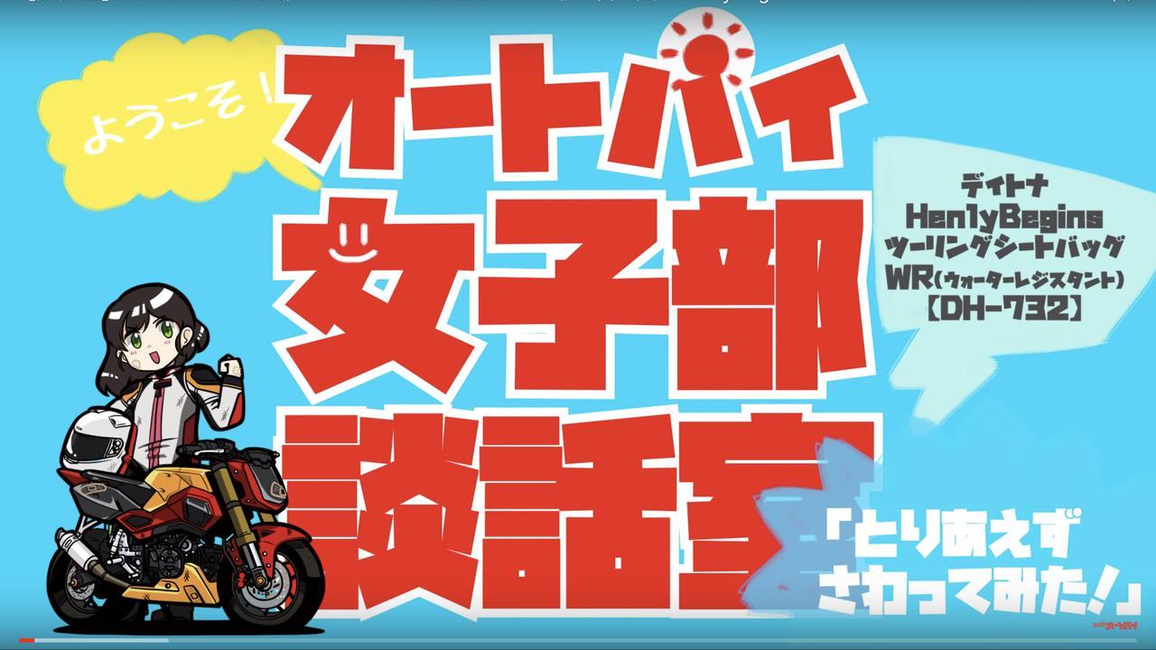 画像1: どんな展開が待っているのか【オートバイ女子部談話室】? 初回は平嶋夏海&梅本まどかペアがお送りする、バイク用品レビュー企画を公開!