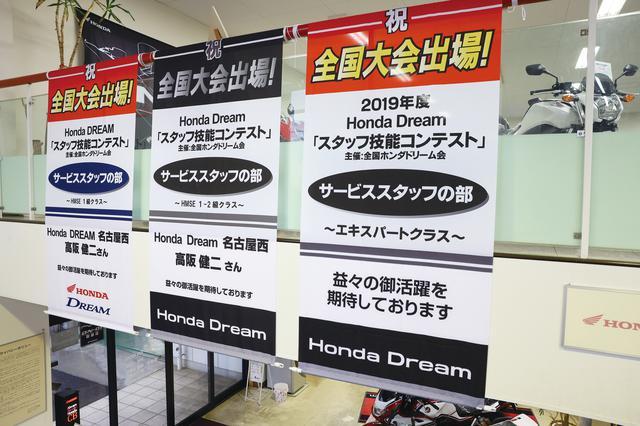画像: また、工場長の髙阪健二さんは今年度もホンダドリーム「スタッフ技能コンテスト」全国大会のサービススタッフ部門に出場します。