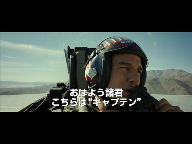 画像: 『トップガン マーヴェリック』新予告 youtu.be