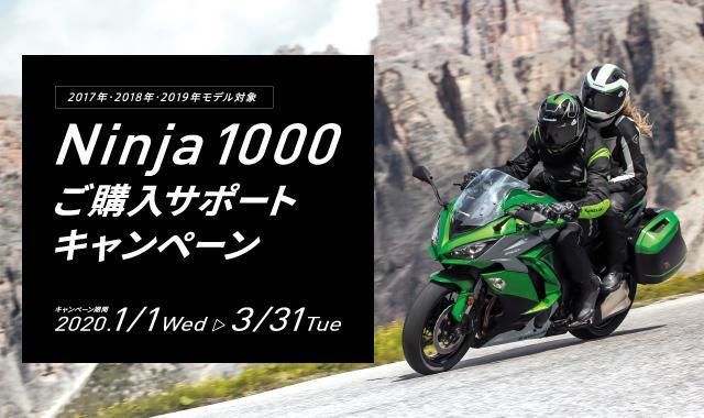 画像: Ninja 1000 ご購入サポートキャンペーン|カワサキ プラザネットワーク