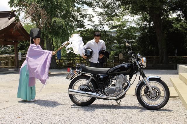 画像: お祓いの時は、特別にバイクを境内へ入れさせてもらいます。社殿のなかで祝詞(のりと)を読み上げてもらい、いざ外のSRのもとへ。車体だけではなく、ヘルメットやグローブにもしっかりと祈祷していただきました。