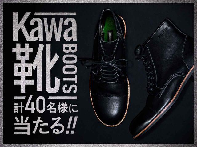 画像: カワサキが「Kawa靴」プレゼント・キャンペーンを開始! たった5分の作業で本革ブーツが手に入るかも! - webオートバイ
