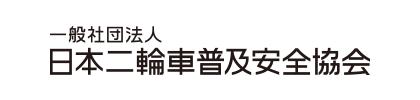 画像: アンバサダー就任! - 日本二輪車普及安全協会